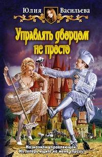 Управлять дворцом не просто. Юлия Васильева