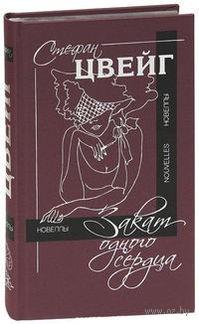 Закат одного сердца (подарочное издание). Стефан Цвейг