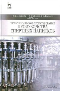 Технологическое проектирование производства спиртных напитков