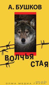 Волчья стая. Александр Бушков