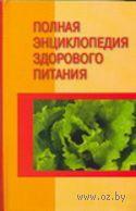 Полная энциклопедия здорового питания. Алла Маркова