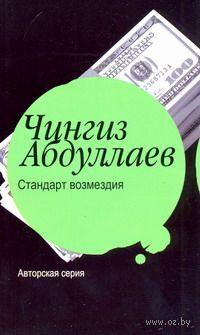 Стандарт возмездия (м). Чингиз Абдуллаев
