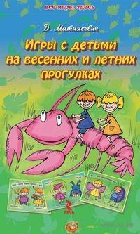 Игры с детьми на весенних и летних прогулках. Дарья Матиясевич