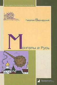 Монголы и Русь. Георгий Вернадский