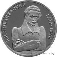 1 рубль - 200 - летие со дня рождения Н. И. Лобачевского