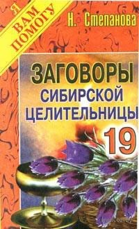 Заговоры сибирской целительницы - 19. Наталья Степанова