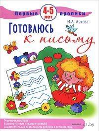 Готовлюсь к письму. Ирина Лыкова
