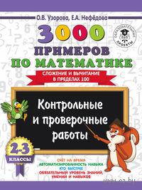 3000 примеров по математике. Сложение и вычитание в пределах 100. 2-3 классы. Ольга Узорова, Елена Нефедова