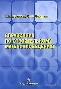 Справочник по строительному материаловедению. Леонид Дворкин, Олег Дворкин