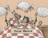 Пятая овечка. Гарриет Грундман