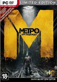 Метро 2033. Луч надежды. Limited Edition