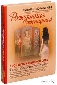 Рожденная женщиной. Наталья Покатилова