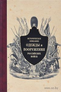 Историческое описание одежды и вооружения российских войск. Часть 4