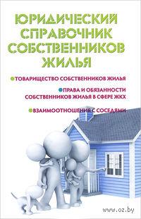Юридический справочник собственников жилья