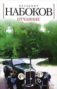 Отчаяние. Владимир Набоков