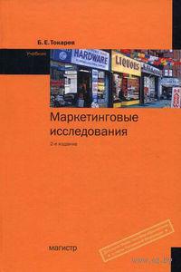 Маркетинговые исследования. Б. Токарев