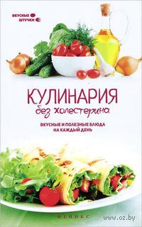 Кулинария без холестерина. Вкусные и полезные блюда на каждый день