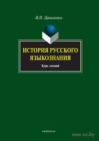 История русского языкознания. Валерий Даниленко
