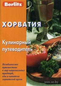 Хорватия. Кулинарный путеводитель. Алексей Калинин