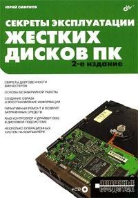 Секреты эксплуатации жестких дисков ПК (+ CD). Ю. Смирнов