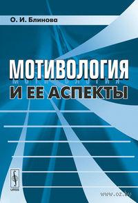 Мотивология и ее аспекты. Ольга Блинова