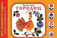 Веселый Городец. Ирина Лыкова