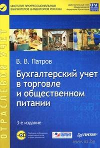 Бухгалтерский учет в торговле и общественном питании (+ CD)