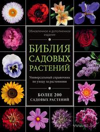 Библия садовых растений. Обновленное и дополненное издание. Ирина Березкина, Наталья Григорьева