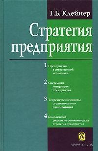 Стратегия предприятия. Георгий Клейнер
