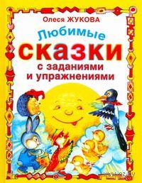 Любимые сказки с заданиями и упражнениями. Олеся Жукова