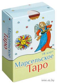 Марсельское Таро (78 карт). Поль Марто