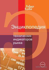 Энциклопедия технических индикаторов рынка. Роберт Колби
