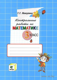 Контрольные работы по математике. 3 класс. Генриетта Микулина