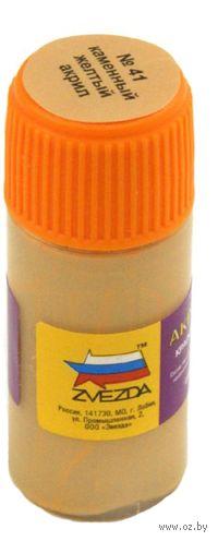 Акриловая краска для моделей (Каменная желтая, АКР41)