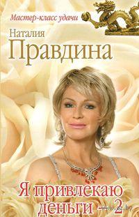 Я привлекаю деньги-2. Наталья Правдина