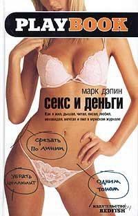 Секс и деньги. Как я жил, дышал, читал, писал, любил, ненавидел, мечтал и пил в мужском журнале. Марк Дэпин