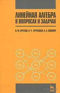 Линейная алгебра в вопросах и задачах