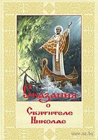 Сказания о святителе Николае. Валерий Столяров