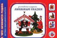 Дымковские игрушки. Любимые сказки. Ирина Лыкова