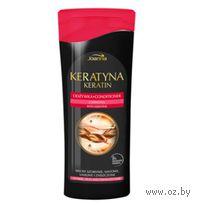 Кондиционер для волос с кератином (200 мл)