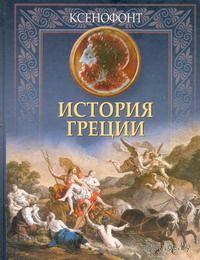 История Греции. Ксенофонт