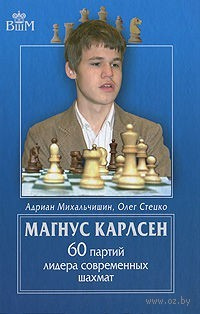 Магнус Карлсен. 60 партий лидера современных шахмат. Адриан Михальчишин