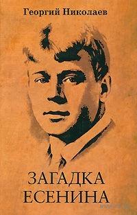 Загадка Есенина. Георгий Николаев