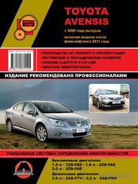 Toyota Avensis с 2009 г. (+ рестайлинг 2011 г.) Руководство по ремонту и эксплуатации