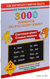 3000 примеров по русскому языку. Крупный шрифт. 2 класс. Ольга Узорова, Елена Нефедова