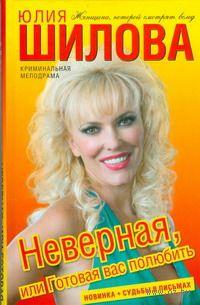 Неверная, или Готовая вас полюбить. Юлия Шилова