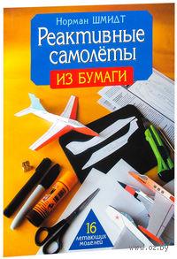 Реактивные самолеты из бумаги. Норман Шмидт