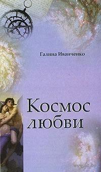 Космос любви. Г. Иванченко