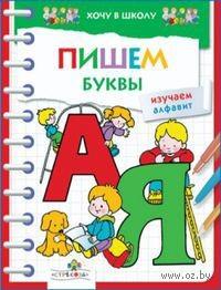 Пишем буквы. Изучаем алфавит