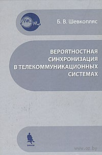 Вероятностная синхронизация в телекоммуникационных системах. Борис Шевкопляс